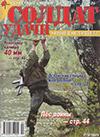 Солдат удачи № 10 (37) – 1997