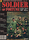 Солдат удачи № 3 (30) – 1997