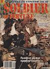 Солдат удачи № 5 (32) – 1997