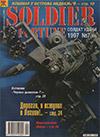 Солдат удачи № 7 (34) – 1997