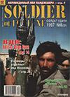 Солдат удачи № 8 (35) – 1997