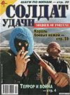 Солдат удачи № 1 (40) – 1998
