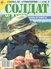 Солдат удачи № 10 (49) – 1998