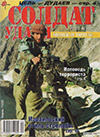 Солдат удачи № 11 (50) – 1998