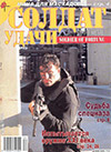 Солдат удачи № 12 (51) – 1998