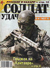 Солдат удачи № 2 (41) – 1998