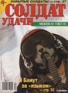 Солдат удачи № 3 (42) – 1998