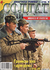Солдат удачи № 4 (43) – 1998