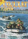 Солдат удачи № 5 (44) – 1998