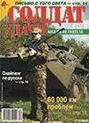 Солдат удачи № 6 (45) – 1998