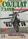 Солдат удачи № 7 (46) – 1998