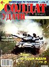 Солдат удачи № 8 (47) – 1998