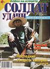 Солдат удачи № 9 (48) – 1998
