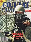 Солдат удачи № 1 (52) – 1999