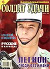 Солдат удачи № 10 (61) – 1999