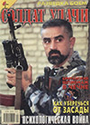 Солдат удачи № 11 (62) – 1999