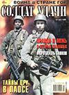 Солдат удачи № 12 (63) – 1999