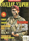 Солдат удачи № 2 (53) – 1999