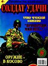 Солдат удачи № 5 (56) – 1999
