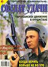 Солдат удачи № 7 (58) – 1999