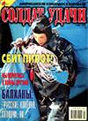 Солдат удачи № 8 (59) – 1999