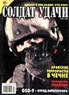 Солдат удачи № 9 (60) – 1999