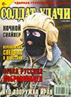 Солдат удачи № 1 (64) – 2000