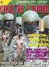 Солдат удачи № 10 (73) – 2000