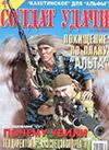 Солдат удачи № 11 (74) – 2000