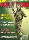 Солдат удачи № 2 (65) – 2000