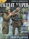Солдат удачи № 3 (66) – 2000