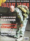 Солдат удачи № 5 (68) – 2000