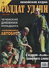 Солдат удачи № 6 (69) – 2000