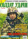 Солдат удачи № 7 (70) – 2000