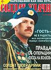 Солдат удачи № 8 (71) – 2000