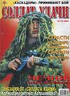 Солдат удачи № 9 (72) – 2000