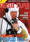 Солдат удачи № 1 (76) – 2001