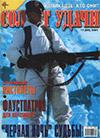 Солдат удачи № 11 (86) – 2001