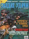 Солдат удачи № 2 (77) – 2001
