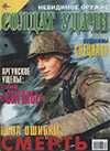Солдат удачи № 3 (78) – 2001