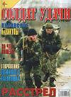 Солдат удачи № 4 (79) – 2001