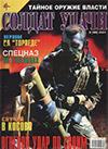 Солдат удачи № 5 (80) – 2001