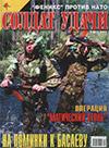 Солдат удачи № 6 (81) – 2001