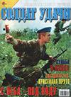 Солдат удачи № 7 (82) – 2001