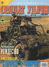 Солдат удачи № 9 (84) – 2001