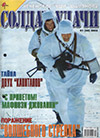 Солдат удачи № 1 (88) – 2002