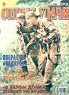 Солдат удачи № 10 (97) – 2002