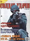 Солдат удачи № 11 (98) – 2002