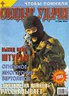 Солдат удачи № 12 (99) – 2002