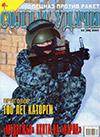 Солдат удачи № 2 (89) – 2002